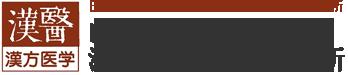 山田光胤記念漢方内科渋谷診療所|渋谷の漢方・保険適用の漢方専門診療所